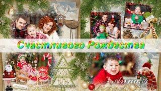 Бесплатный проект Счастливого Рождества |  Merry Christmas |  Free project ProShow Producer