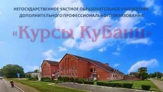 """Открытие учебного центра """"Курсы Кубани"""""""