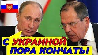 ГОВОРИТ МОСКВА!!! СРОЧНОЕ 3АЯВЛЕНИЕ ПУТИHA по УКРА.ИНЕ!!!
