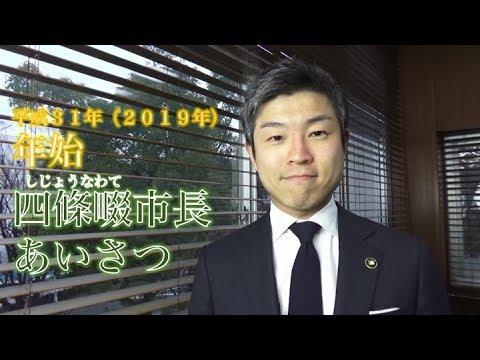 四條畷市長 年始挨拶(平成31年、2019年)