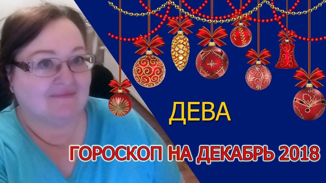 Дева — гороскоп на декабрь 2018 года от астролога Аннели Саволайнен