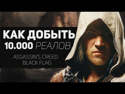 КАК БЫСТРО ДОБЫТЬ 10.000 Реалов? [Assassin's Creed 4 Black Flag]