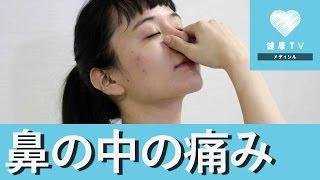 鼻の中が痛いときに♡簡単マッサージ 鼻の中が痛いときってありますよね...