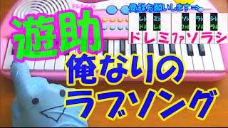 遊助さんの【俺なりのラブソング】が簡単ドレミ表示付きで誰でも弾ける...