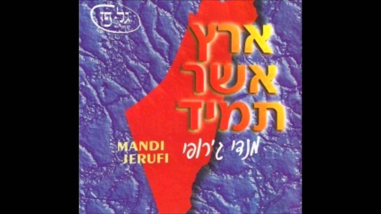 מנדי ג'רופי - ארץ אשר תמיד - Mendi Jerufi