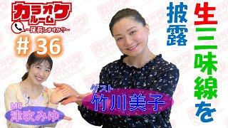 『カラオケルーム~延長しますか?~ # 36』【ゲスト:竹川美子 】