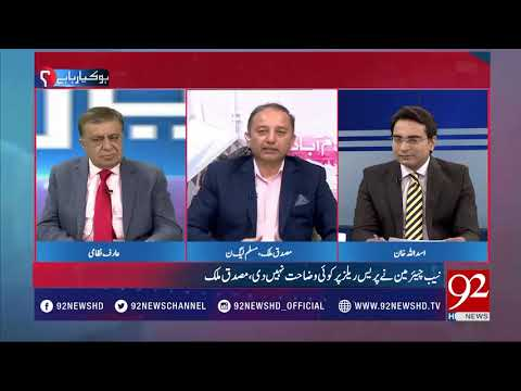 Is There Any Conflict Between PM And Ch Nisar Ali Khan ?
