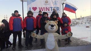 Фестиваль зимних и экстремальных видов спорта «I ♥ WINTER»