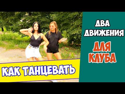 Как танцевать на дискотеке девушке простые движения видео уроки