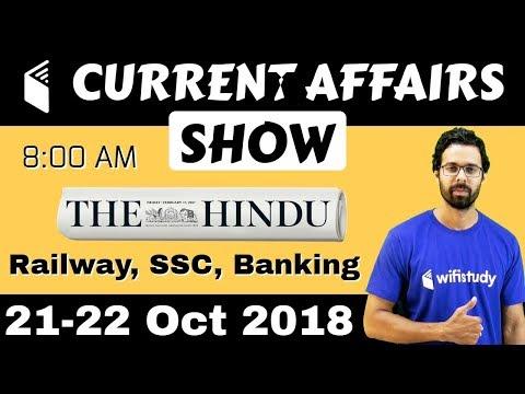 8:00 AM - Daily Current Affairs 21-22 Oct 2018   UPSC, SSC, RBI, SBI, IBPS, Railway, KVS, Police