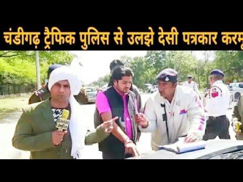 चंडीगढ़ ट्रैफिक पुलिस से उलझे देसी पत्रकार करमू, खोली चंडीगढ़ ट्रैफिक पुलिस की पोल!