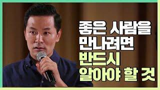 [김창옥TV 정기강연회 #15] 좋은 사람을 만나려면 반드시 알아야 할 것!