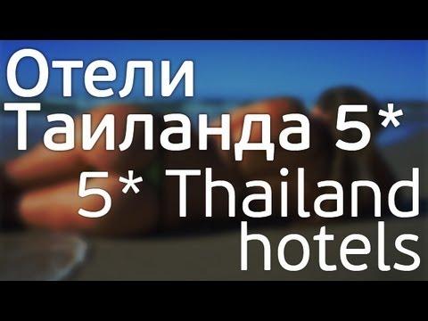 Отели Таиланда 5*