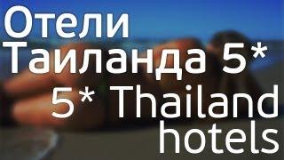 видео Отели Таиланда | Отзывы и рассказы об отелях Таиланда - ТурПравда