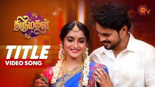 Thirumagal - Title  Song Video | திருமகள் | Tamil Serial Songs | Sun TV Serial