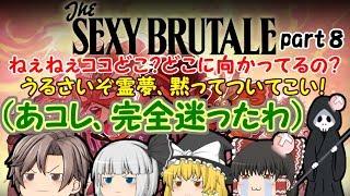 【ゆっくり実況】SEXY BRUTALE part8【セクシーブルテイル】 thumbnail