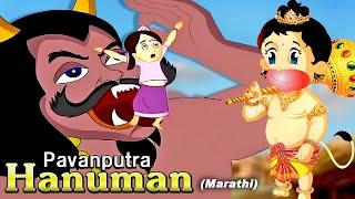 Pavanputra Hanuman - Marathi Animated Story