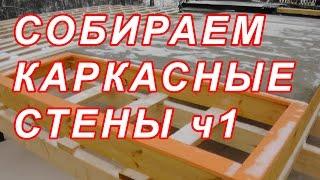 11.18 СБОРКА КАРКАСНЫХ СТЕН