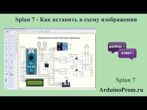 Splan 7 - Как вставить в схему изображения