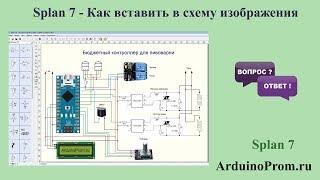 видео Размеры элементов электрических схем гост