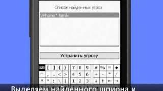 видео Нужен ли антивирус для Windows Phone
