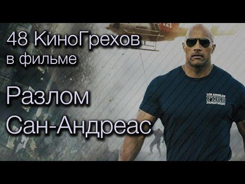 48 КиноГрехов в фильме Разлом Сан-Андреас | KinoDro