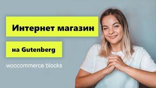 Интернет магазин на базовом Gutenberg + Woocommerce blocks. Интернет магазина на WordPress