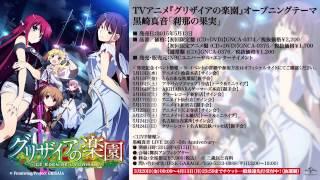 4月19日(日)より、TOKYO MXほかでTVアニメ『グリザイアの楽園』が放送...