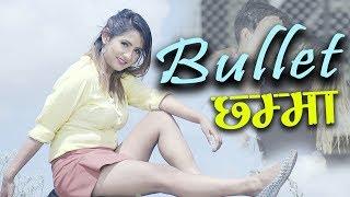 बुलेट छम्मा | Bullet Chhamma | New Dancing DJ Song 2075/18 Ft.Arya Shah | Mr.Rijan