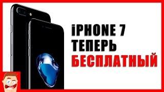 ШОК. Выиграл Айфон 6 + заработал 5000 рублей за 10 минут