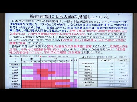 九州で記録的大雨 気象庁が会見「早めの避難、安全確保を」(2019年7月3日)