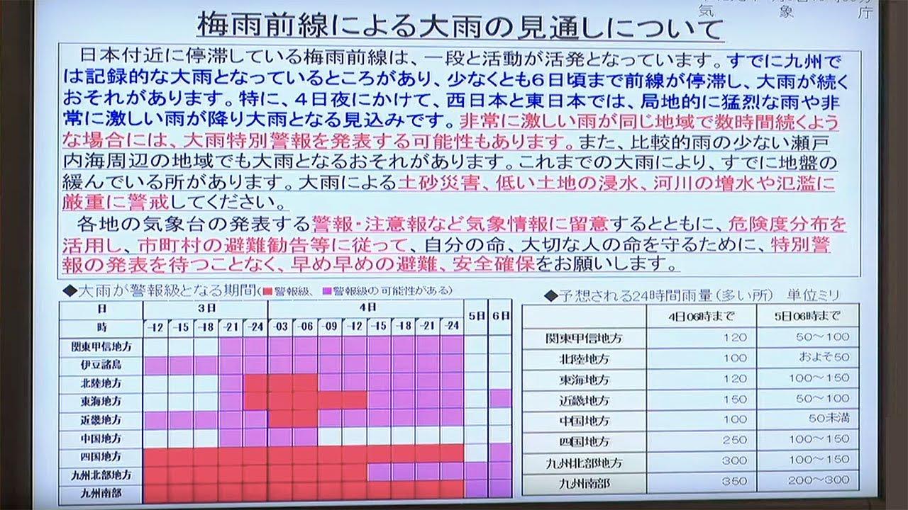 カメラ 甲突 川 ライブ