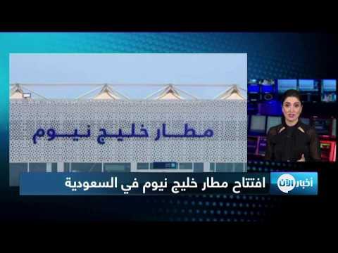 الطيران المدني السعودي يعلن افتتاح مطار خليج نيوم  - نشر قبل 7 دقيقة