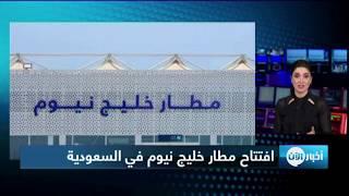 الطيران المدني السعودي يعلن افتتاح مطار خليج نيوم