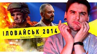 ПАТРІОТИЧНЕ КІНО, ЗА ЯКЕ НЕ СОРОМНО? // Огляд фільму «Іловайськ 2014: Батальйон Донбас»