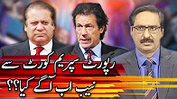 Kal Tak with Javed Chaudhry - 10 July 2017 - Express News