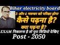#Easyway #Patna for #ITI बिहार इलेक्ट्रॉसिटी बोर्ड।। कैसे पढें।। क्या पढें।। पुरी जानकारी।।
