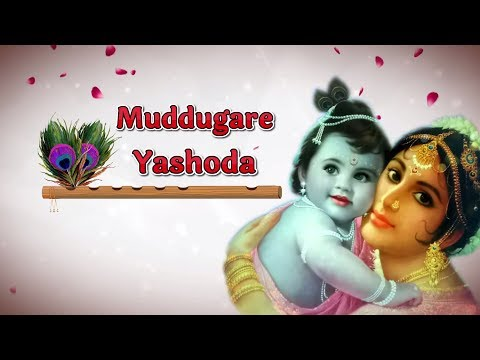 Muddugare Yashoda || Most Beautiful Song Of Little Krishna || Female Voice || HD ||