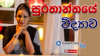 cyber-clinic-with-dr-dr-02-09-2021