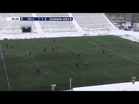 «Крылья Советов - 2» - «Сызрань - 2003» | товарищеский матч