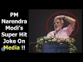 Narendra Modi s Super Hit Joke On Media