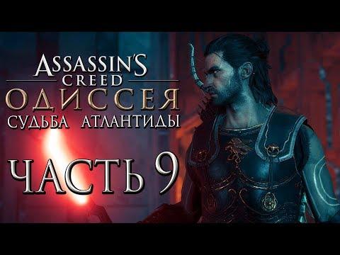 Прохождение Assassin's Creed Odyssey DLC [Одиссея] — Часть 9: Новая Броня Дикаста и Оружие Атлантиды