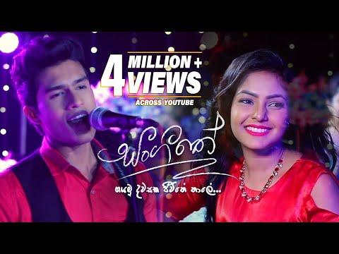 Hamana Sulanga | Sangeethe Teledrama Song | TV Derana