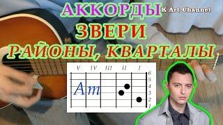 Районы Кварталы Аккорды Звери разбор на гитаре видео урок.