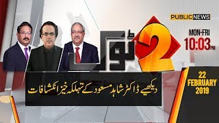 Dr Shahid Masood Exclusive Interview | 2 Tok with Chaudhry Ghulam Hussain & Saeed Qazi | 22-2-19