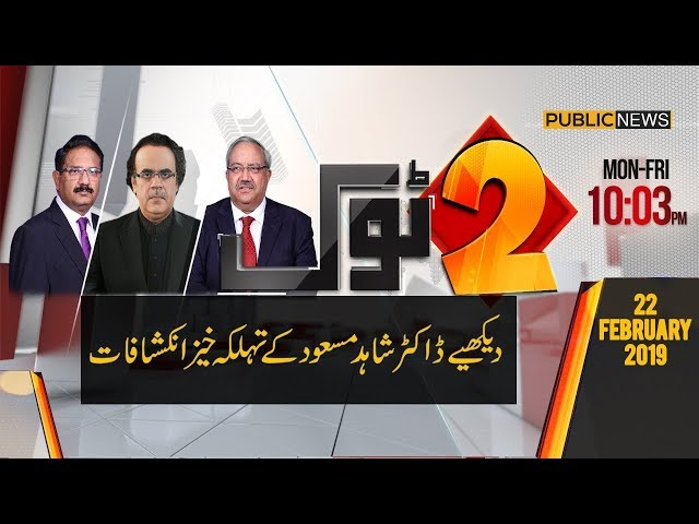 Dr Shahid Masood Exclusive Interview   2 Tok with Chaudhry Ghulam Hussain & Saeed Qazi