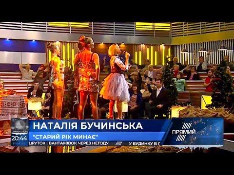 Наталія Бучинська - Старий Рік Минає. Різдвяний концерт на  Прямому  7 січня 2019 року