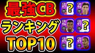 最新版!!【最強CBランキングTOP10】#366【ウイイレアプリ2021】