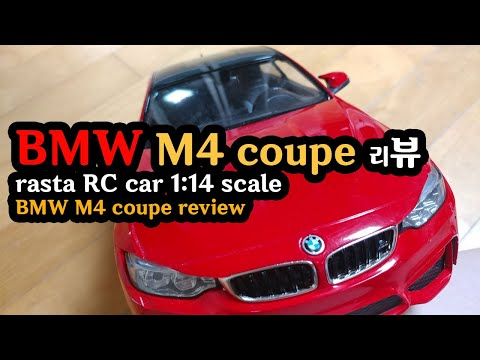 BMW M4 coupe ( 라스타 RC카 1:14 scale ) 리뷰 BMW M4 COUPE rasta RC car review, rasta, 라스타, rc카