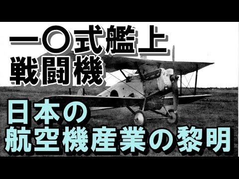 日本の航空史 『一〇式艦上戦闘...